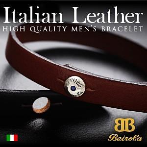 送料無料  メンズブレスレット イタリアンレザー サファイア シルバー925 ブランド Beiroba ベイロバ beiroba0006 取替えレザー付き|2pcs