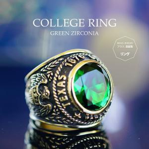 メール便なら送料無料  カレッジリング 指輪 メンズアクセサリー ブラス・真鍮 グリーンジルコニア・緑 bssri0011|2pcs