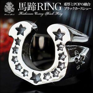 メール便なら送料無料  リング メンズリング 指輪 ブラスアクセサリー 馬蹄リング ホースシュー スター・星 真鍮 ブラック bssri0025|2pcs