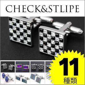 メール便なら送料無料  カフリンクス カフスボタン チェック・ストライプ2 chest02 シェル モノトーン ブラック ブルー パープル 2pcs