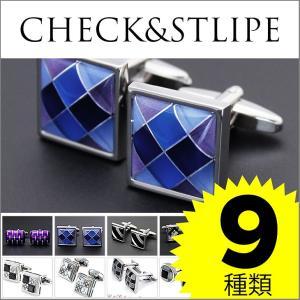 メール便なら送料無料  カフリンクス カフスボタン チェック・ストライプ3 chest03 シェル モノトーン ブラック ブルー パープル 2pcs