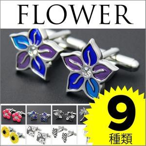 メール便なら送料無料  カフリンクス カフスボタン 花・植物 flower01 クローバー ココナッツ ひまわり 和 ピンク 2pcs