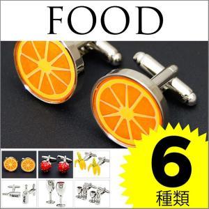 メール便なら送料無料  カフリンクス カフスボタン 食べ物・飲み物 food01 イチゴ オレンジ ワイン バナナ 2pcs