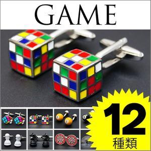 メール便なら送料無料  カフリンクス カフスボタン ゲーム game01 ダーツ ルービックキューブ トランプ チェス ビリヤード 2pcs