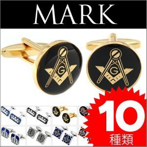 メール便なら送料無料  カフリンクス カフスボタン マーク3 mark03 クラウン フレア フリーメイソン ブラック ブルー 2pcs