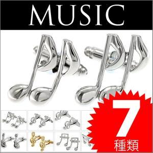 メール便なら送料無料  カフリンクス カフスボタン 音楽1 music01 ミュージック 音符 ギター ト音記号 8分音符 2pcs