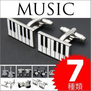 メール便なら送料無料  カフリンクス カフスボタン 音楽2 music02 ピアノ 鍵盤 ギター 弦楽器 サックス 管楽器 16分音符 2pcs