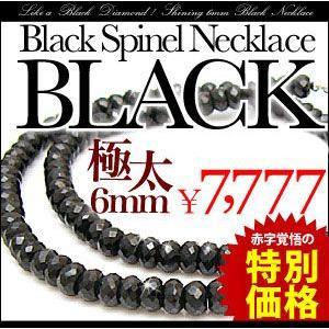 送料無料  ブラックスピネル ネックレス・ペンダント メンズ 極太 6mm pe1660 45cm|2pcs