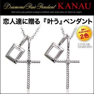 送料無料  ペアネックレス クロス・十字架 ダイヤモンド pe1736 チェーン付きペアセット ギフトBOX付き 2pcs