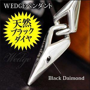 送料無料  シルバーアクセサリー メンズ ペンダント ブラックダイヤモンド くさび pe1898 ペンダントトップのみ 2pcs