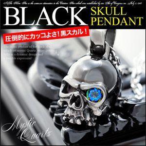 送料無料  メンズアクセサリー ネックレス ブラック ミスティッククォーツ スカル pe1932 c0076-50cmチェーン付き|2pcs