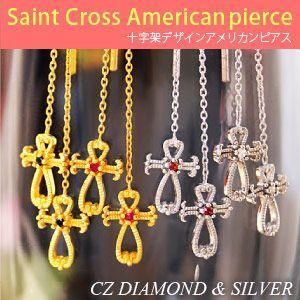 メール便なら送料無料  レディースピアス アメリカンピアス CZ シルバー925 クロス・十字架 pi0427 ペア売り|2pcs