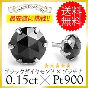 メール便なら送料無料  ピアス プラチナ ダイヤモンド ブラック ローズカット 0.15ct pt9...