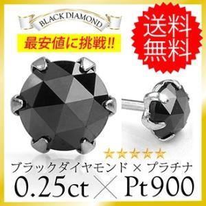 送料無料  ピアス プラチナ ダイヤモンド ブラック ローズカット 0.25ct pt900 メンズ...