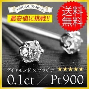 \送料無料!/ピアス プラチナ ダイヤモンド 一粒ダイヤ 0.1ct pt900 シンプル レディース pi0470 ペア売り(両耳)|2pcs