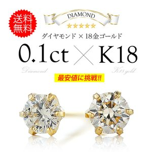 送料無料 天然ダイヤモンドピアス!0.1ct(0.05ct×2)  pi0528 ジュエリー 両耳用ピアス 18Kゴールド レディース  両耳用売り|2pcs