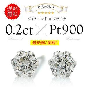 送料無料 天然ダイヤモンドピアス!0.2ct(0.1ct×2)  pi0529 ジュエリー 両耳用ピアス プラチナ レディース  両耳用売り|2pcs