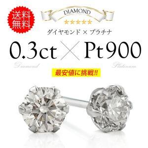 送料無料 天然ダイヤモンドピアス!0.3ct(0.15ct×2)  pi0530 ジュエリー 両耳用ピアス プラチナ レディース   両耳用売り|2pcs