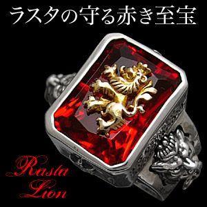 送料無料  指輪 シルバーリング メンズ シルバーアクセサリー ラスタライオン レッド・赤 r0560 2pcs