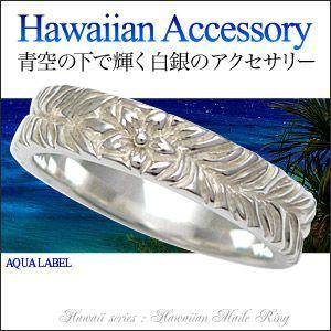 シルバーアクセサリー シルバーリング 指輪 メンズ・レディース リング ペアリング(単品) ハワイアン 葉・植物 r0568|2pcs
