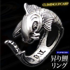 送料無料  シルバーアクセサリー シルバーリング 指輪 メンズ C型リング 鯉 r0587 フリーサイズ(目安:17号から23号前後) 2pcs
