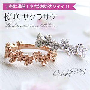 メール便なら送料無料  シルバーリング レディース シルバーアクセサリー 指輪 桜・さくら r0589|2pcs