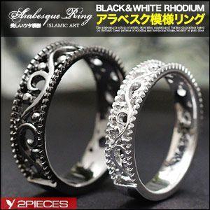 ペアリング 指輪 アラベスク r0598-pair ペアセット ギフトBOX付き 送料無料|2pcs