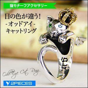 送料無料  シルバーリング 指輪 レディース猫・ねこ シルバーアクセサリー オッドアイキャット r0605 フリーサイズ|2pcs