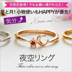 メール便なら送料無料  シルバーアクセサリー シルバーリング 指輪 レディース リング 月・ムーン 星・スター r0607|2pcs