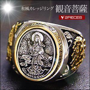 送料無料  龍 ドラゴン シルバーリング メンズ 指輪 シルバーアクセサリー 観音菩薩 和 r0614|2pcs