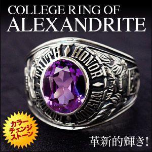 送料無料  カレッジリング シルバーリング シルバーアクセサリー 指輪 メンズ アレキサンドライト r0620|2pcs