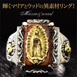 送料無料  シルバーアクセサリー メンズ指輪 シルバーリング マリア ウッド r0621|2pcs