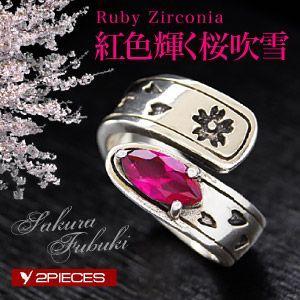 メール便なら送料無料  シルバーリング レディース 指輪 シルバーアクセサリー 桜・さくら r0623 フリーサイズ|2pcs