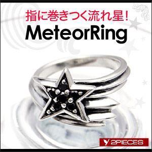 メール便なら送料無料  指輪 シルバーリング シルバーアクセサリー 星 スター r0625|2pcs