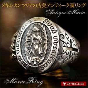送料無料  シルバーアクセサリー シルバーリング 指輪 メンズ リング マリア r0627 フリーサイズ(目安:9号から17号前後)|2pcs