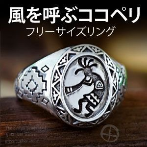 送料無料  シルバーアクセサリー ココペリ シルバーリング 指輪 メンズ リング r0631 フリーサイズ(目安:13号から18号前後)|2pcs