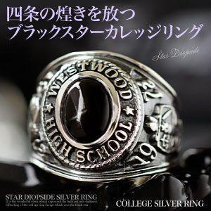 送料無料  カレッジリング メンズ シルバーリング 指輪 ブラックスター スターダイオプサイト r0632|2pcs