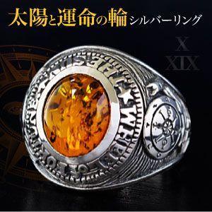 送料無料  カレッジリング シルバーリング メンズ 指輪 アンバー・琥珀 タロットカード 運命の輪 太陽 r0636|2pcs