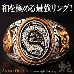 送料無料  シルバーアクセサリー メンズリング シルバーリング 指輪 ヘビ・蛇 梵字 r0641|2pcs