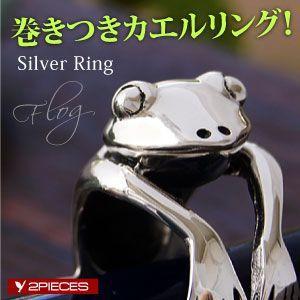 送料無料  シルバーリング レディース 指輪 シルバーアクセサリー カエル・蛙 r0642|2pcs