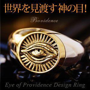 メール便なら送料無料  シルバーアクセサリー シルバーリング メンズ 指輪 フリーメイソン 目 r0652 フリーサイズ(目安:16号から19号前後)|2pcs