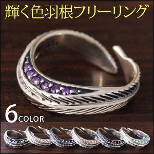 シルバーリング シルバーアクセサリー メンズリング 指輪 羽根 フェザー 半フリーサイズ r0657|2pcs