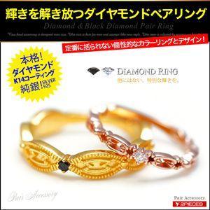 送料無料  ペアリング ダイヤモンド ブラックダイヤ シルバー925 K14コーティング r0659-pair ペアセット ギフトBOX付き|2pcs