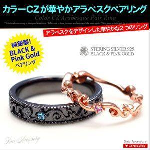 送料無料  ペアリング シルバー925 ブラック ピンク CZ アラベスク r0660-pair ペアセット ギフトBOX付き|2pcs