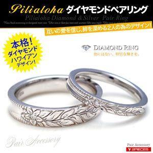 送料無料  ペアリング ダイヤモンド ハワイアン シルバー925 r0662-pair ペアセット ギフトBOX付き|2pcs