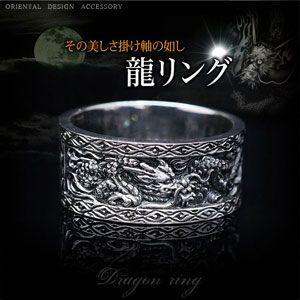 送料無料  シルバーアクセサリー シルバーリング メンズ 指輪 龍 ドラゴンリング r0663|2pcs