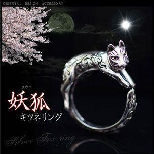 送料無料  シルバーアクセサリー シルバーリング メンズ 指輪 キツネ 妖狐 r0665 フリーサイズ(目安:15号から19号前後)|2pcs