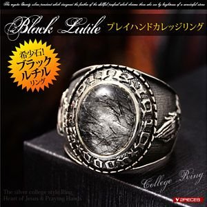 送料無料  シルバーリング カレッジリング メンズ 指輪 シルバーアクセサリー ブラックルチル r0670|2pcs