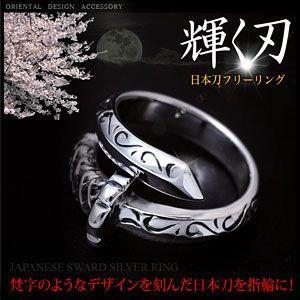 送料無料  シルバーアクセサリー シルバーリング メンズ 指輪 メンズリング 日本刀 半フリーサイズ r0675|2pcs