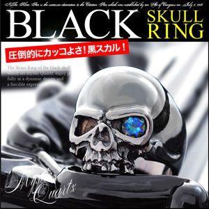 送料無料  メンズアクセサリー リング スカルリング ブラック 黒 ミスティッククォーツ r0688|2pcs